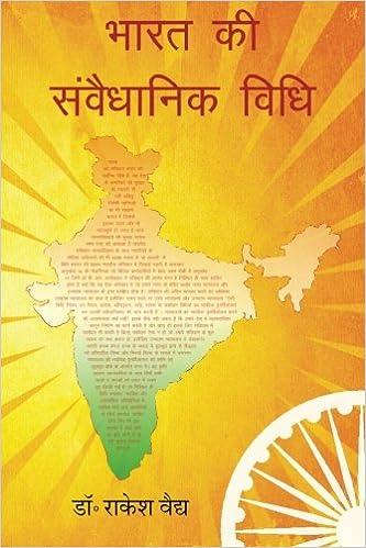 Bharat Ki Samvaidhanik Vidhi