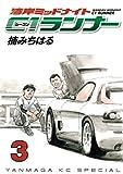 Wangan Midnight C1 Runner (3) (Young Magazine Comics) (2010) ISBN: 4063619141 [Japanese Import]
