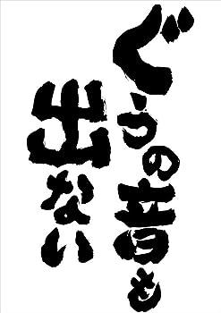 魂心Tシャツ ぐうの音も出ない(XXLサイズTシャツ白x文字黒)