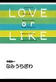 なみうちぎわ/LOVE or LIKE (祥伝社文庫)