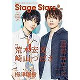 TVガイド Stage Stars vol.11