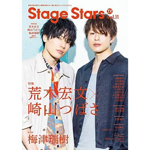 TVガイド Stage Stars vol.11 表紙画像