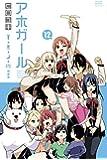 DVD付き アホガール(12)特装版 (講談社キャラクターズライツ)