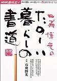 石飛博光のたのしい暮らしの書道 (NHK趣味悠々)