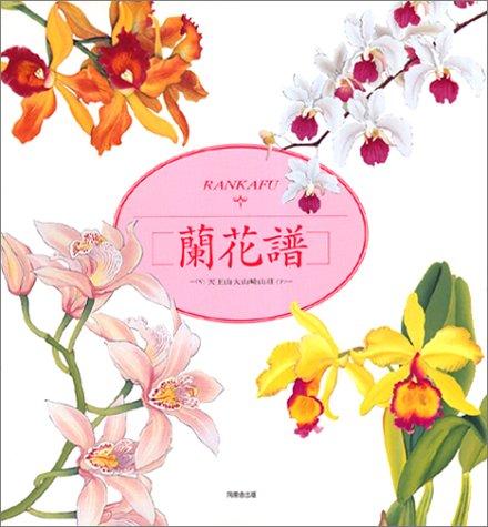 蘭花譜―天王山大山崎山荘