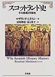 スコットランド史―その意義と可能性