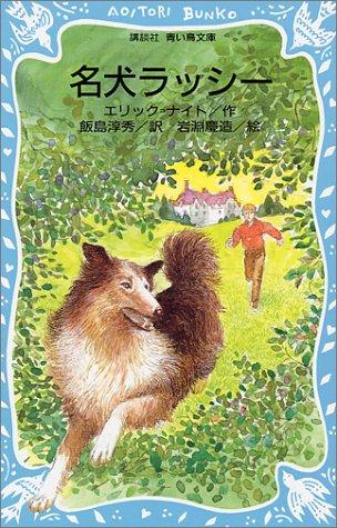 名犬ラッシー (講談社青い鳥文庫)