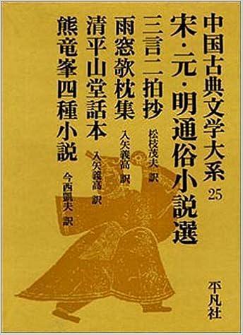 中国古典文学大系 (25) | 松枝 ...