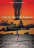 Under the Flag of the Rising Sun /軍旗はためく下に [Import] [DVD]