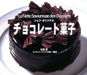 チョコレート菓子―シェフ・オリジナル