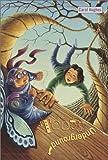 Toots Underground, Carol Hughes, 0375822283