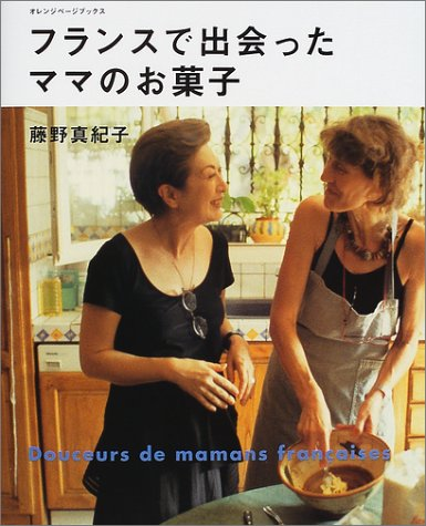 フランスで出会ったママのお菓子 (オレンジページブックス)