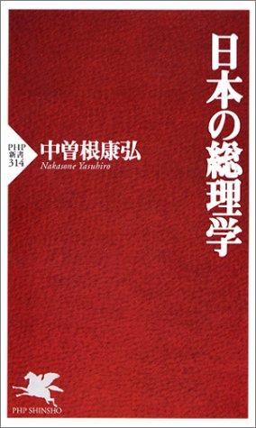 日本の総理学 PHP新書