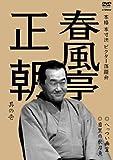 Shunputei Seicho - Honkaku Hon Sunpo Victor Rakugo Kai Shunputei Seicho Sono Ichi Hettsui Yurei / Meguro No Sanma [Japan DVD] VIBF-5507