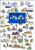 幼い子の詩集 パタポン〈2〉
