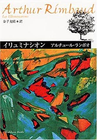 イリュミナシオン―ランボオ詩集 (角川文庫)