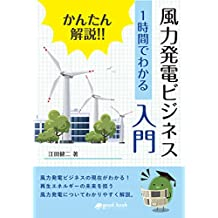 Introduction to wind power generation business in one hour (Japanese Edition)