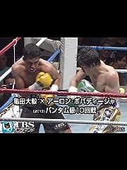 亀田大毅×アーロン・ボバディージャ(2013) バンタム級10回戦