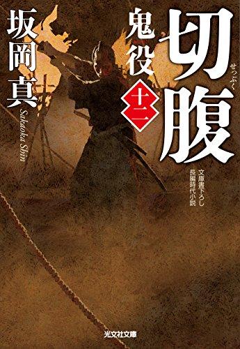 切腹: 鬼役(十二) (光文社時代小説文庫)