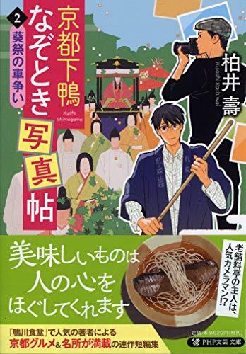 京都下鴨なぞとき写真帖2 葵祭の車争い (PHP文芸文庫)
