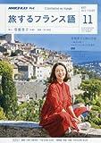 NHKテレビ 旅するフランス語 2017年11月号 [雑誌] (NHKテキスト)