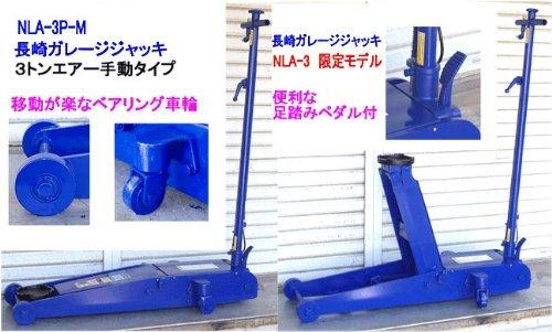 国産ナガサキ NLA-3P-M-HAPPY 低床エアーガレージジャッキ エアー手動兼用タイプ 能力 3トン B0050LIZR4