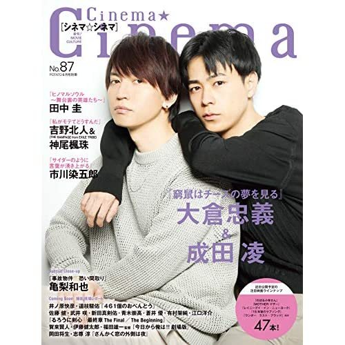 Cinema Cinema No.87 表紙画像