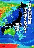 日本列島は沈没するか?(西村 一他)