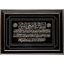 Islamic Wood Frame Home Decorative - Ayaht Al Kursi