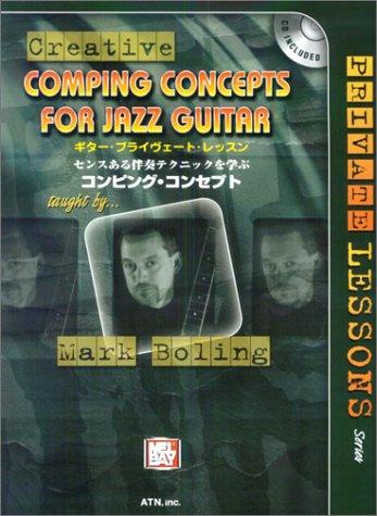 ギタープライヴェートレッスン センスある伴奏テクニックを学ぶ コンピングコンセプト 模範演奏CD付