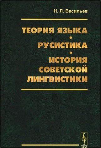Book Teoriya yazyka. Rusistika. Istoriya sovetskoy lingvistiki