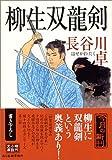 柳生双龍剣 (時代小説文庫)