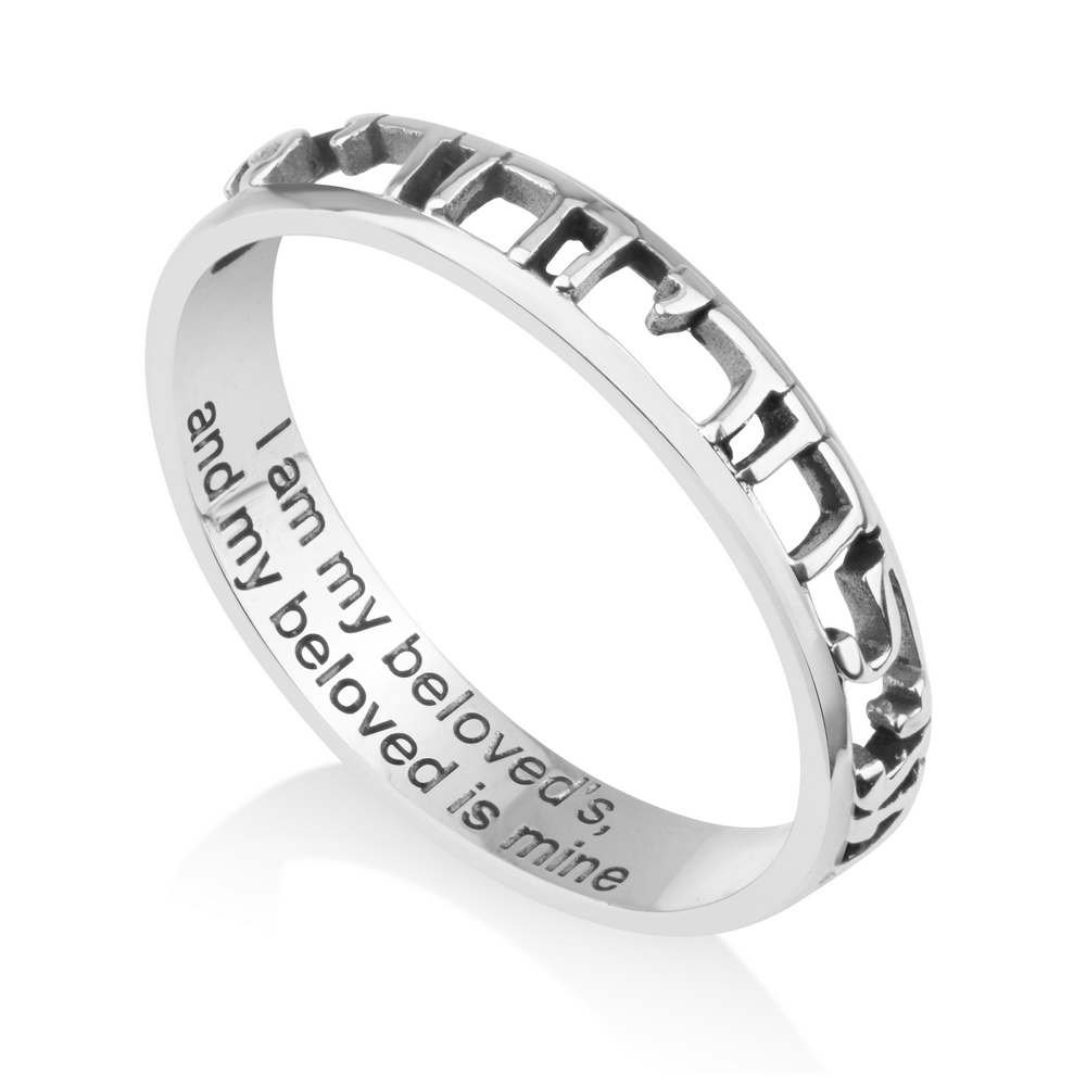 Marina Jewelry 925 Sterling Silver Openwork Ring,Womens or Mens I Am My Beloved's in Hebrew and English