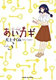 Love key 3 (Sunday GX Comics) (2011) ISBN: 4091572952 [Japanese Import]