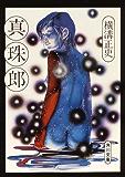 真珠郎 「由利先生」シリーズ (角川文庫)