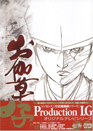 Otogi-Zoshi Premium Art Collection Book