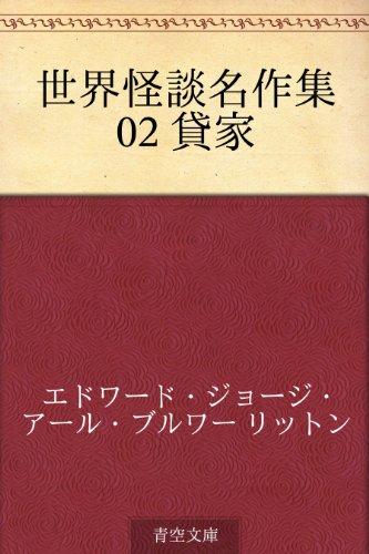 世界怪談名作集 02 貸家