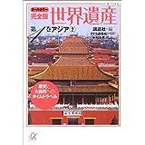 オールカラー完全版 世界遺産(4)アジア2 歴史と大自然へのタイムトラベル (講談社+α文庫)