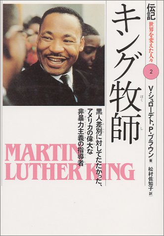 キング牧師―黒人差別に対してたたかった、アメリカの偉大な非暴力主義の指導者 (伝記 世界を変えた人々)