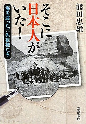 そこに日本人がいた!―海を渡ったご先祖様たち (新潮文庫)