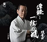 Ryuji Katsura - Tsugaru...Ichigen No Kaze [Japan CD] YZYM-15008