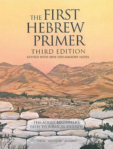 The First Hebrew Primer: The Adult Beginner's Path to Biblical Hebrew, Third Edition by Ethelyn Simon (2005-01-01)