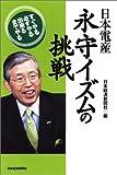 日本電産 永守イズムの挑戦