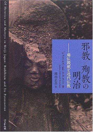邪教/殉教の明治―廃仏毀釈と近代仏教