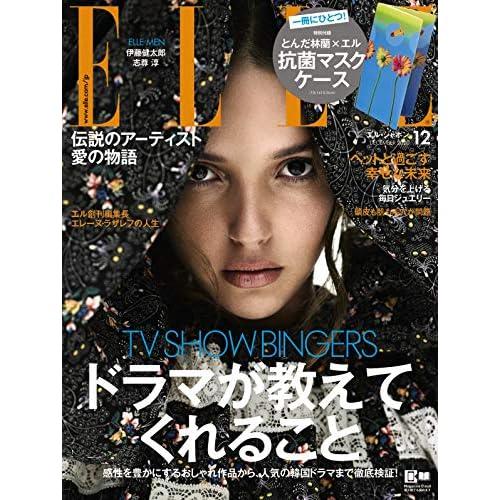 ELLE JAPON 2020年12月号 画像