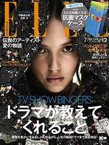 ELLE JAPON 2020年12月号 画像 A