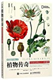 img - for Flora Mirabilis: How Plants Have Shaped World Knowledge, Health, Wealth, and Beauty (Chinese Edition) book / textbook / text book