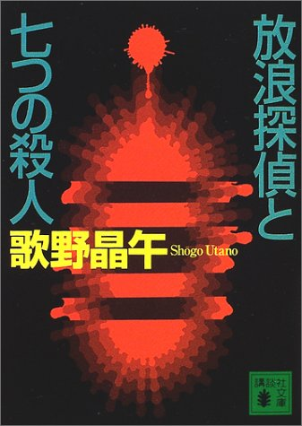 放浪探偵と七つの殺人 (講談社文庫)