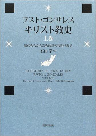キリスト教史 (上巻)
