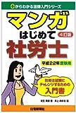 マンガはじめて社労士〈平成22年受験用〉 (ゼロからわかる法律入門シリーズ)
